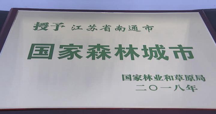 南通2018经济总量_南通经济开发区