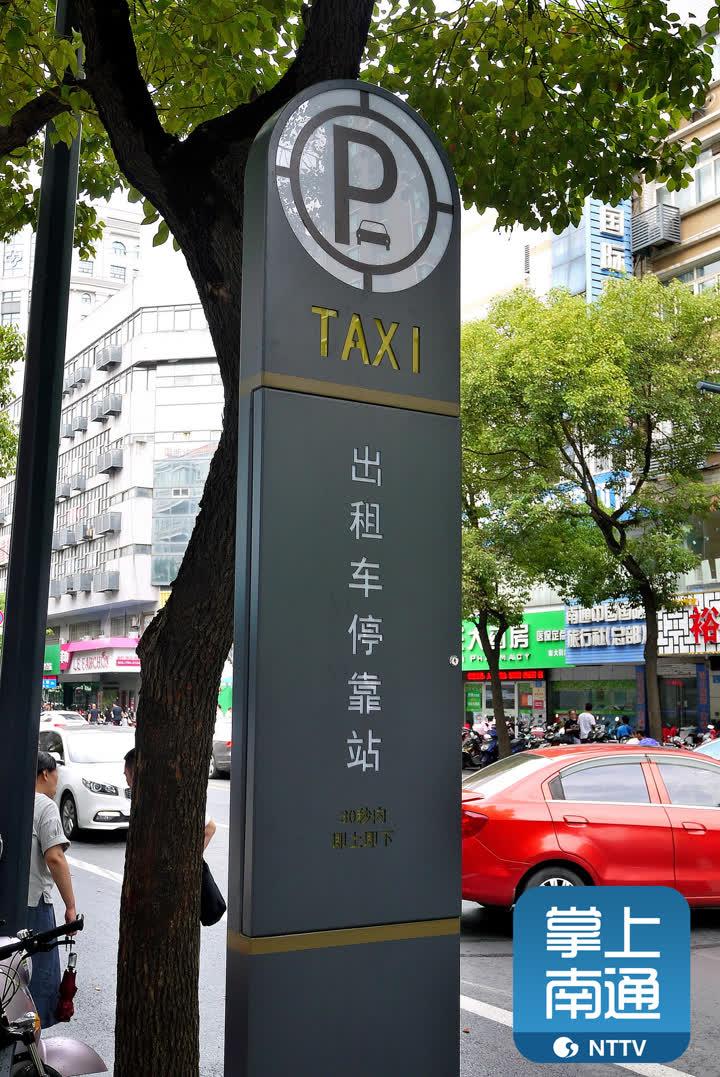 出租车停靠牌.jpg