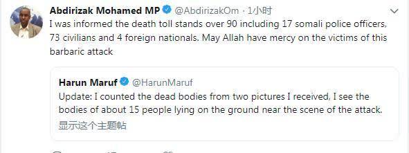 索馬里首都遭炸彈襲擊該國議員:遇難者超90人