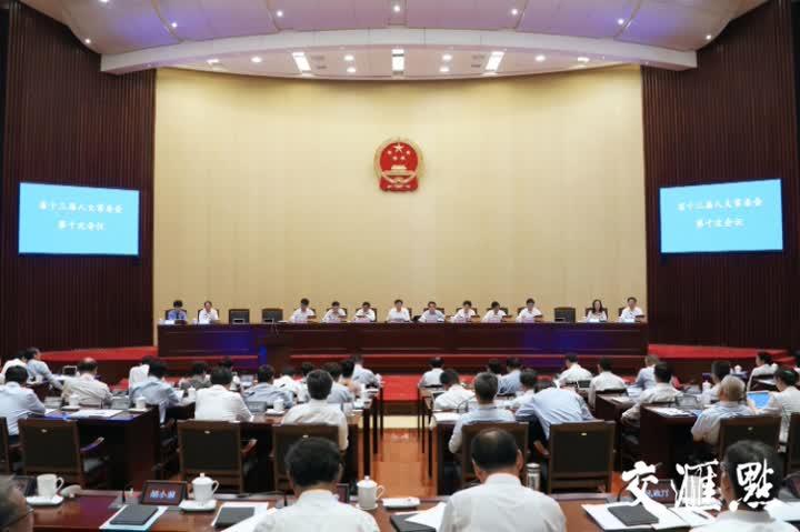 江苏省十三届人大常委会第十次会议开幕