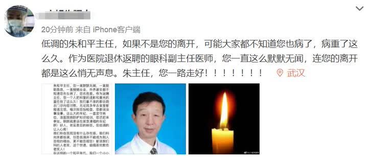 泰州网站建设:吝惜!又一位李文亮大夫的同事走了!该科室已有3人不幸传染归天