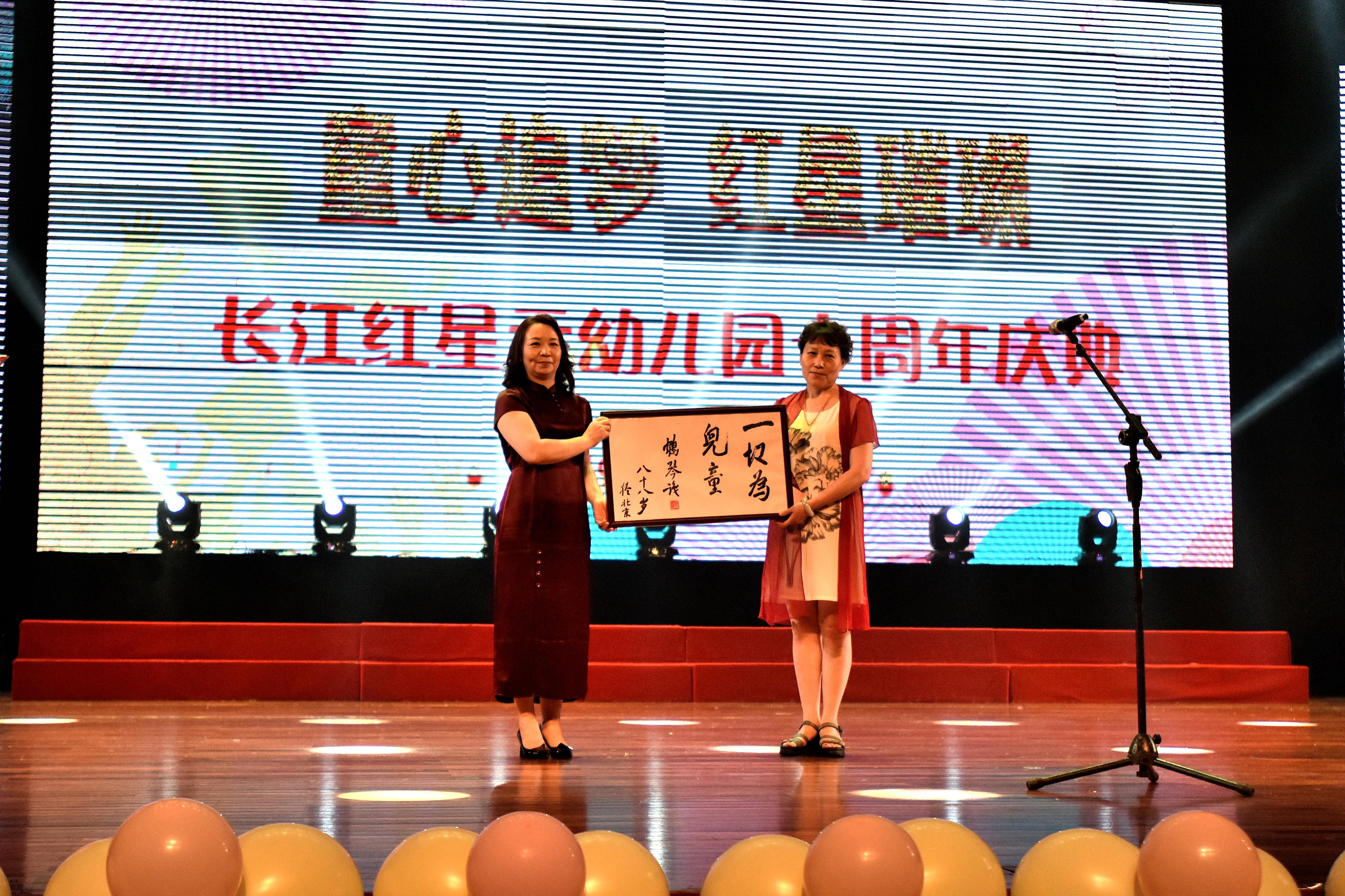 今天下午,长江红星元幼儿园在更俗剧院举办十周年庆典暨大班毕业典礼。