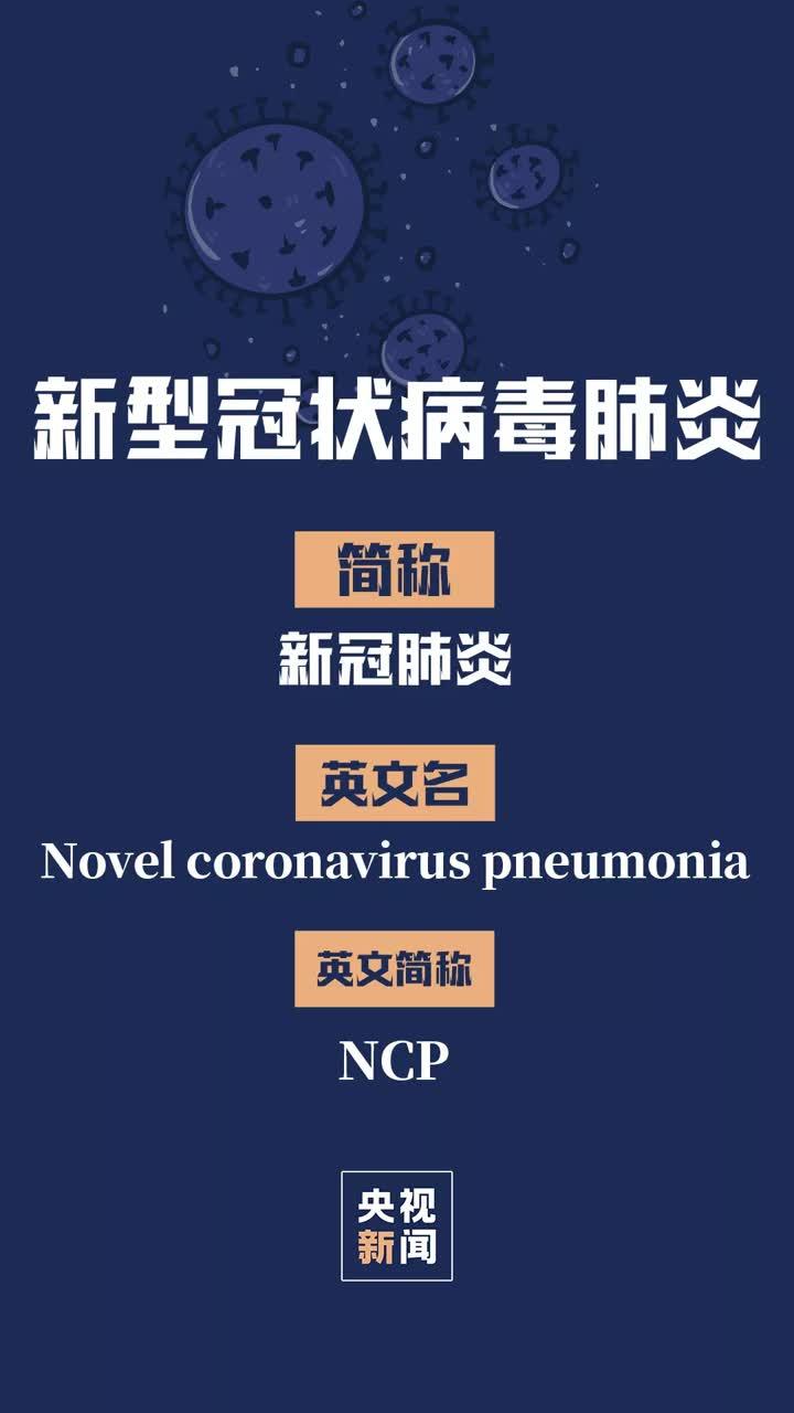 """财经报道独家:名称定了!新冠肺炎英文简称""""NCP"""""""