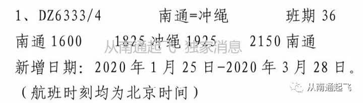 南通=冲绳航线即将开通 每周3、6执行