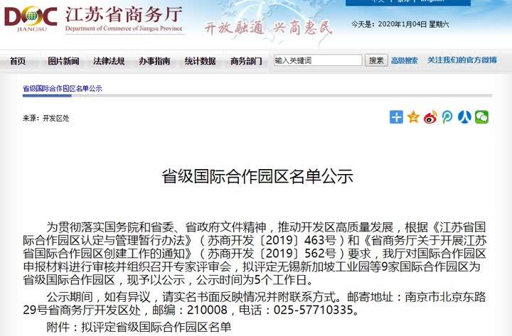 QQ浏览器截图20200104155840.png