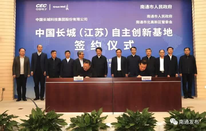 徐惠民、王晖率队赴中国电子考察交流,聚焦重点领域全面开展合作
