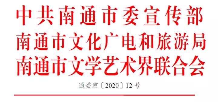 南通将举办第二届南通文学艺术创作大赛