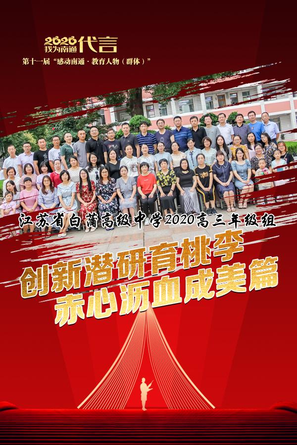江苏省白蒲高级中学2020高三年级组.png