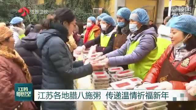 申搏新官网:江苏各地腊八施粥 传递温情祈福新年