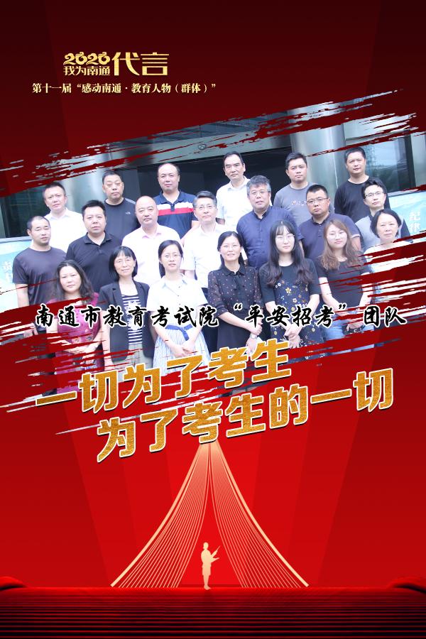 """南通市教育考试院""""平安招考""""团队.png"""