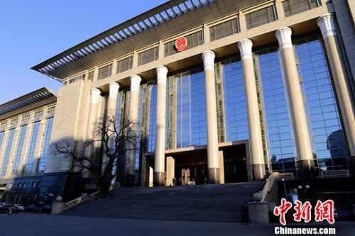 最高人民法院。