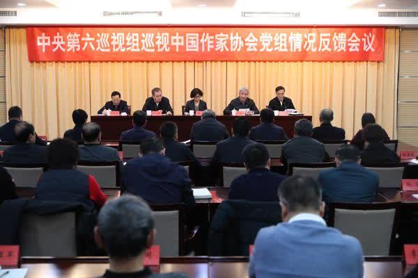 中央第六巡视组向中国作家协会党组反馈巡视情况。