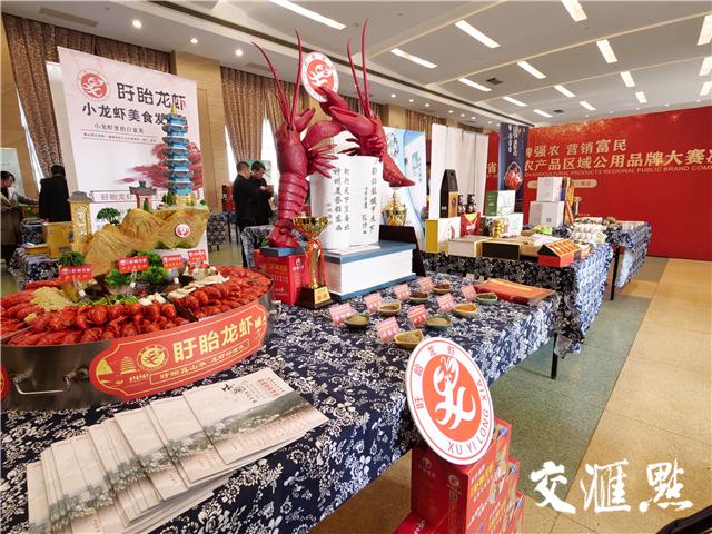 """首届""""江苏省十强农产品区域公用品牌""""出炉,"""