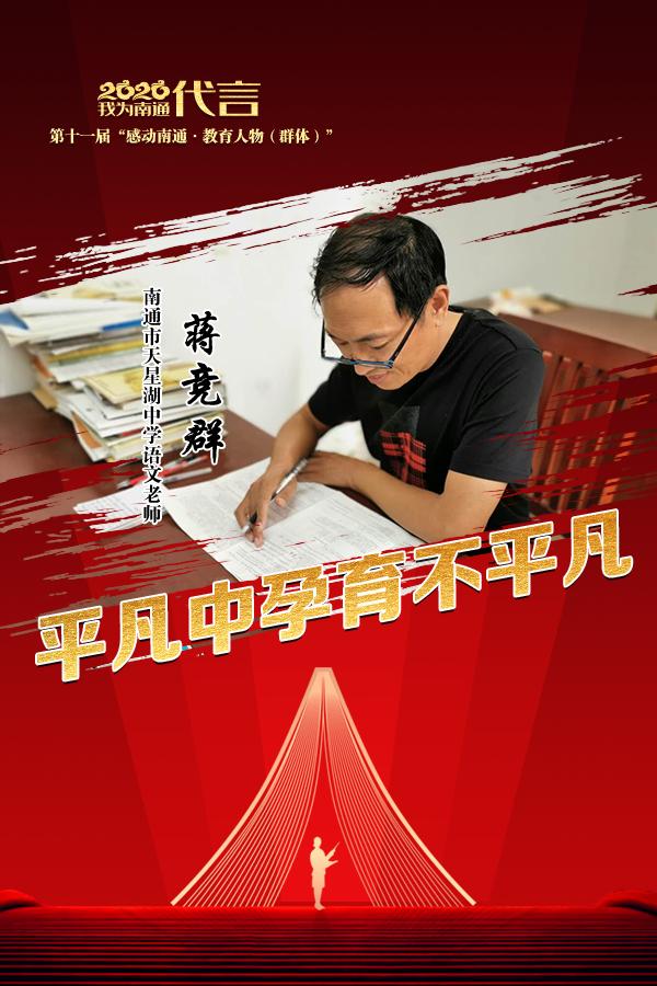 蒋竞群.png