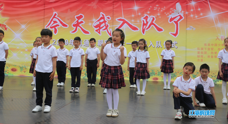 """5月29日上午,在六一儿童节到来之际,千赢国际娱乐 app市朝晖小学举行一年级入队仪式,给孩子们送上一份特殊的儿童节礼物。一年级的学生们,在老师和家长的见证下,光荣宣布""""今天我入队了!""""。"""