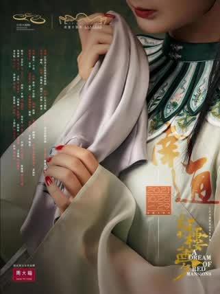 民族舞剧《红楼梦》宣传通稿10.132996.png