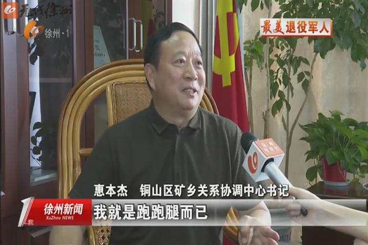 徐州市铜山矿乡关系协调中心书记惠本杰