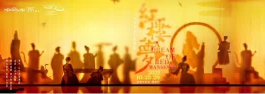 民族舞剧《红楼梦》宣传通稿10.132937.png