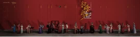 民族舞剧《红楼梦》宣传通稿10.13164.png