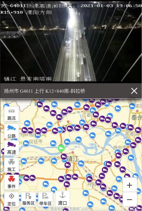 江苏路网实时路况