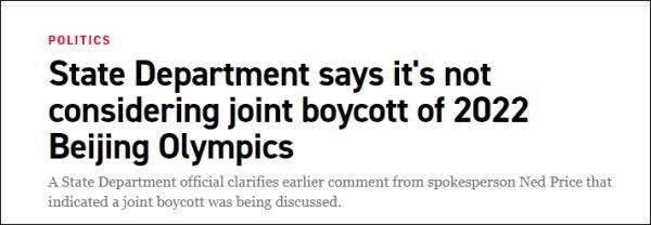 美国要联合盟友抵制北京冬奥会?美国务院急澄清